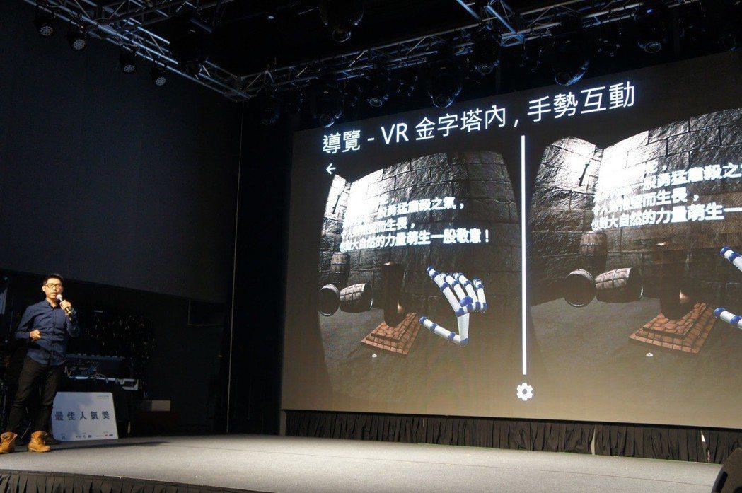 參與第一屆VR Hack Fest阿寶代表團隊展示大賽導覽作品。 蔡尚勳/攝影