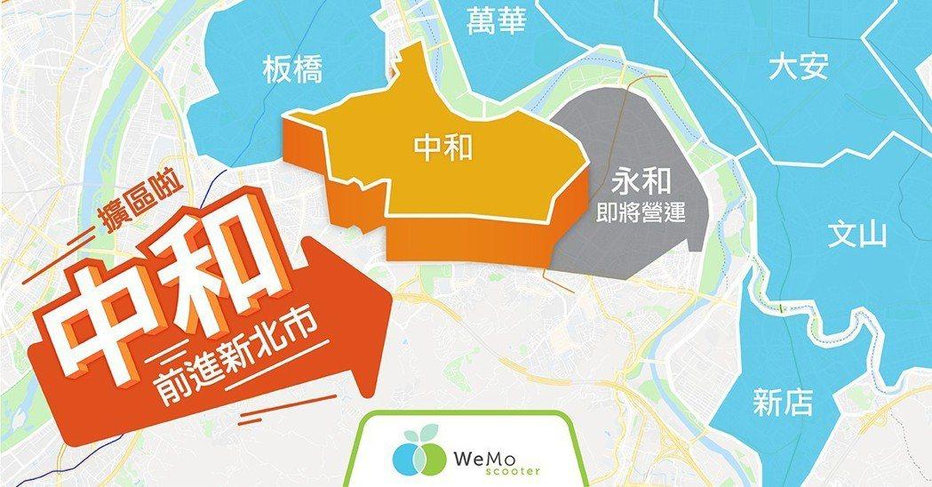 威摩科技WeMo Scooter再拓展營運版圖,開放新北市中和區。 威摩科技We...