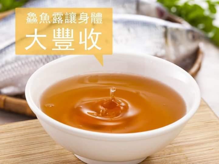 「螺情鱻魚露-虱目魚精」獲2017年銀髮友善食品。 漢典食品/提供