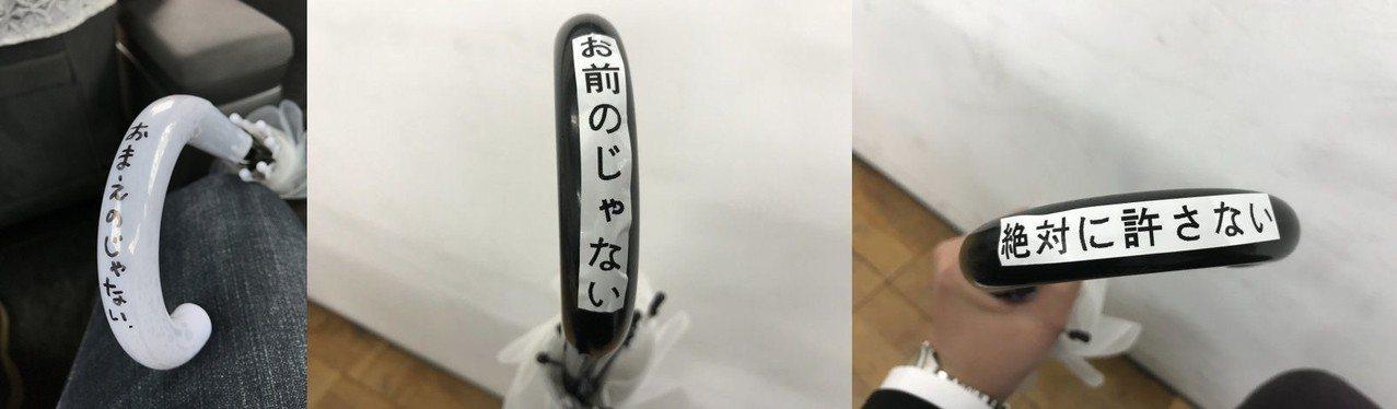 日網友在雨傘手把寫下溫馨提醒,由左到右分別是「不是你的」、「這不是你的」、「永遠...