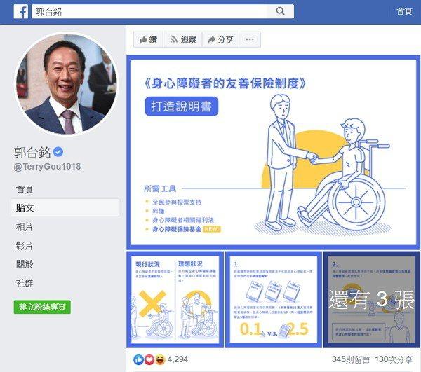 郭董認為台灣應成立專門的「身心障礙保險基金」,協助117萬身心障礙族群也能獲得保險。翻攝自 郭台銘臉書。