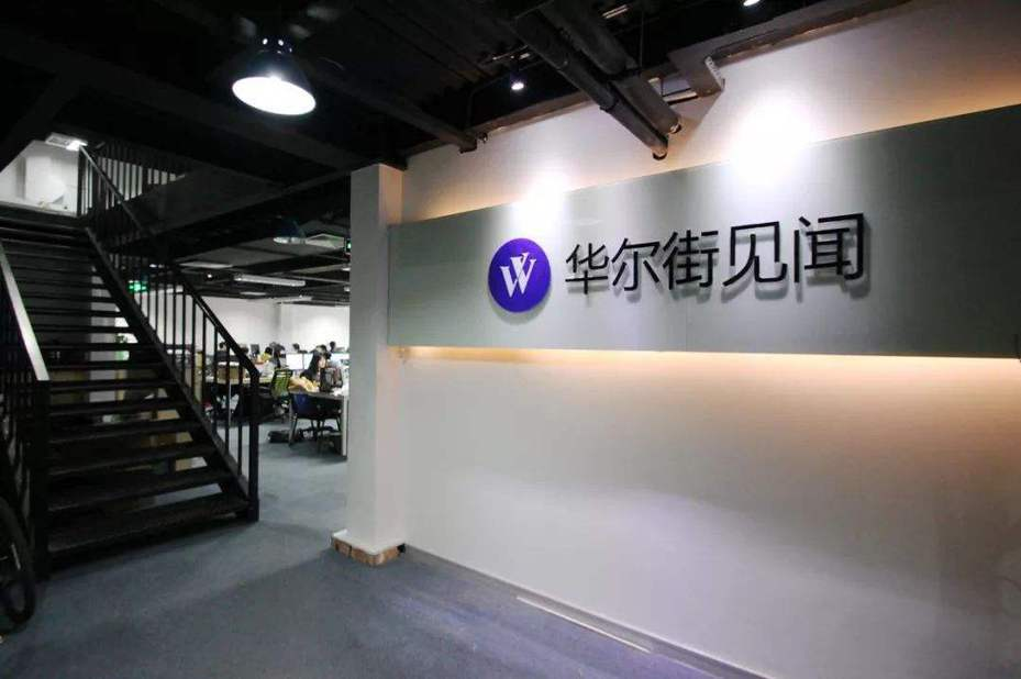 香港媒體「南華早報」引述消息人士報導,大陸網信辦計劃獲取「華爾街見聞」運營商上海「阿牛信息科技公司」具有超級投票權的「特別管理股權」。(取自網路)