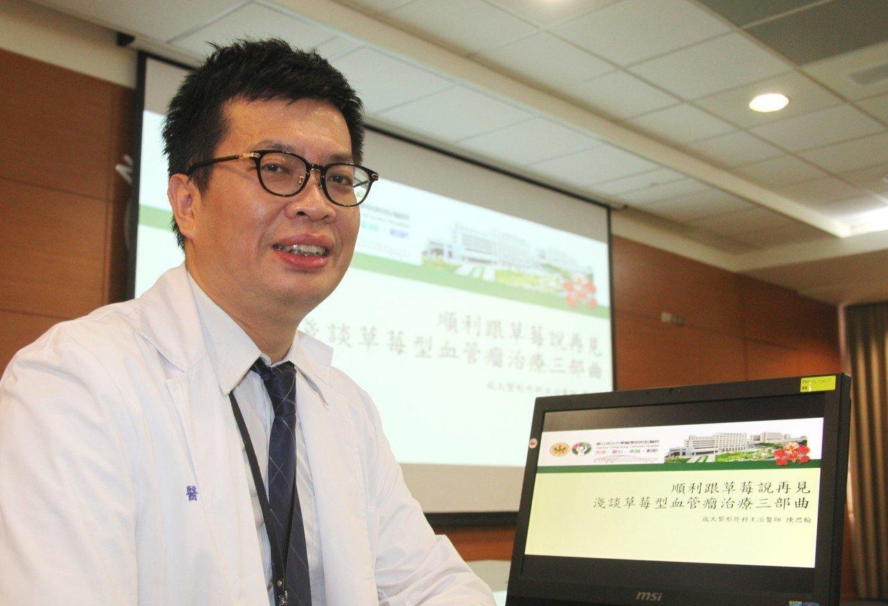 成大醫院整形外科醫師陳思翰。圖/成大提供