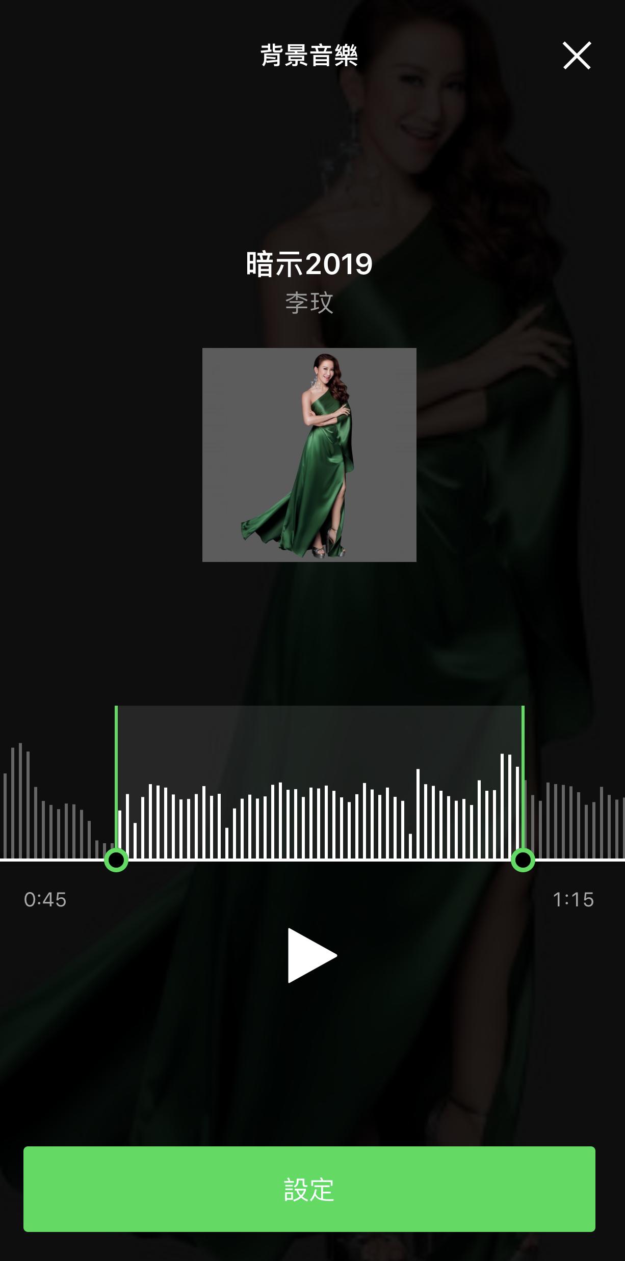 用戶可剪輯喜歡的音樂片段製作成個人化LINE音樂鈴聲及來電答鈴。圖/手機截圖