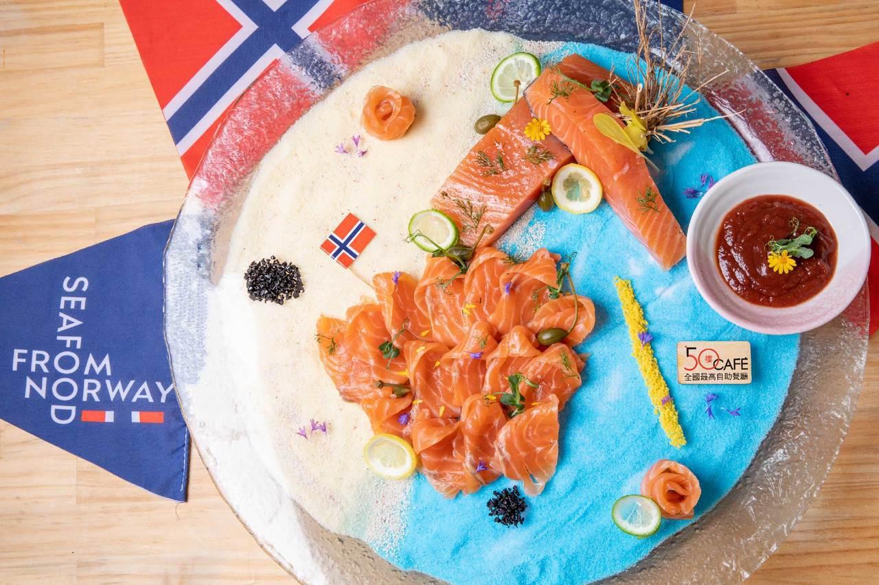 50樓Café自助餐廳古法香草油漬挪威鮭魚佐洛神花醬。圖/業者提供