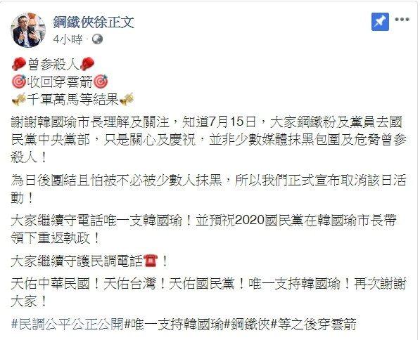 昨天在臉書號召挺韓者本月15日「到國民黨中央」的韓粉「鋼鐵俠徐正文」看到高雄市長...