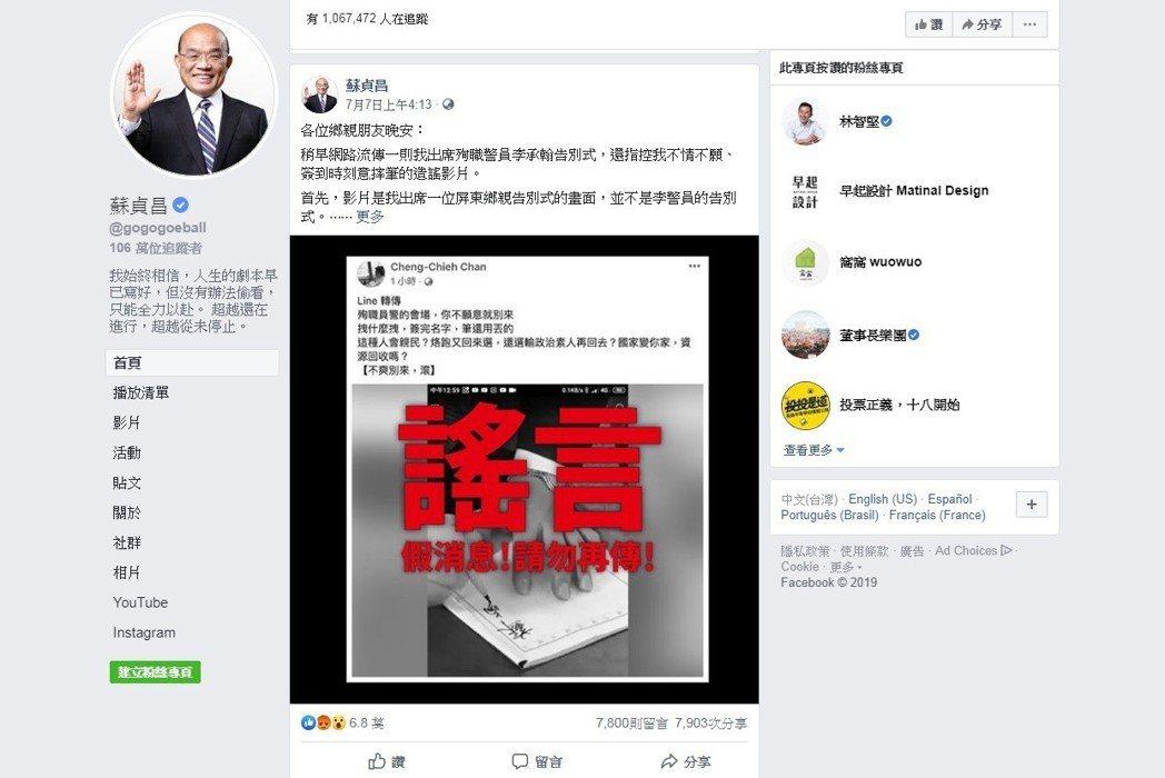 行政院長蘇貞昌在臉書專頁上澄清摔筆影片是假新聞。 圖/摘自網路