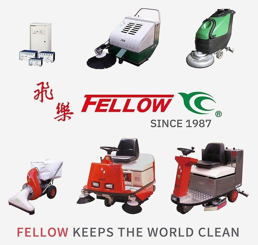 裕菖實業公司展出「飛樂」自創品牌的掃地機、洗地機等工商業用清潔機械產品。 裕菖公...