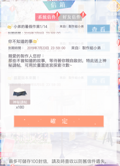 活動期間內首次登錄遊戲會收到記憶迷宮福利信件【神秘請帖x180】
