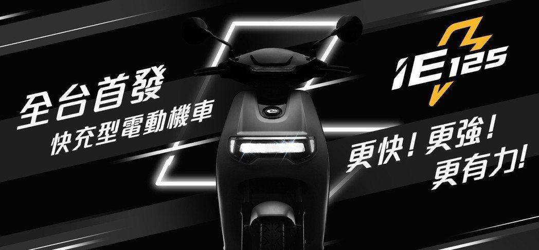 emoving iE125影片已悄悄於官網曝光。 圖/中華汽車提供