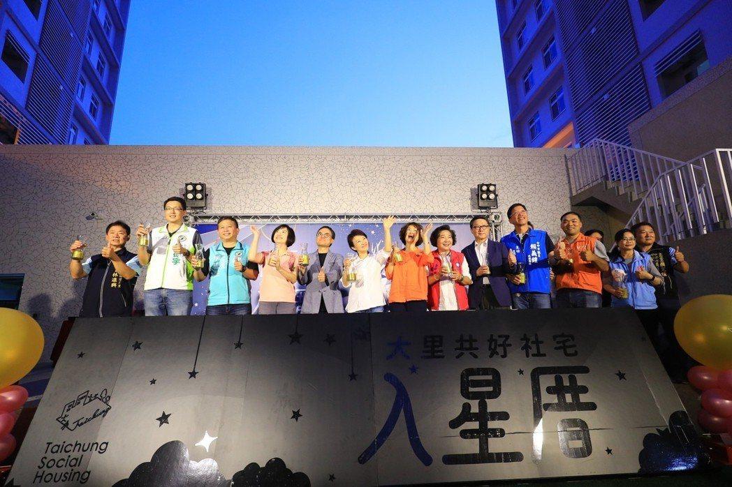 台中市長盧秀燕(左六)參加大里光正段社會住宅入住典禮。 圖/台中市新聞局提供