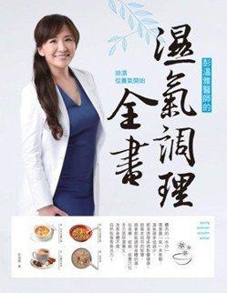 《彭溫雅醫師的濕氣調理全書:排濕從養氣開始》