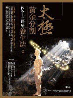 《太極黃金分割四季十二時辰養生法(改版)》