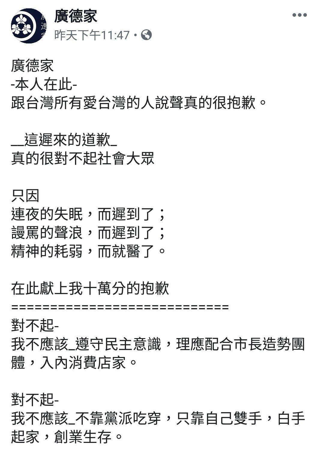 罷韓煎餅店深夜發聲明。圖/取自廣德家臉書