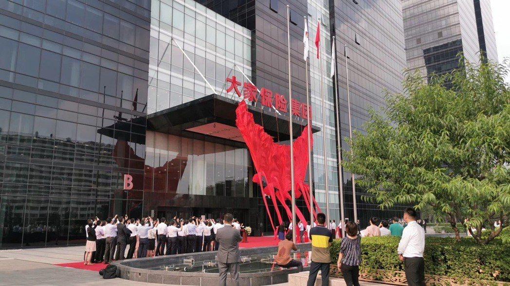 大家保險集團11日上午在北京舉行揭牌儀式。圖/澎湃新聞