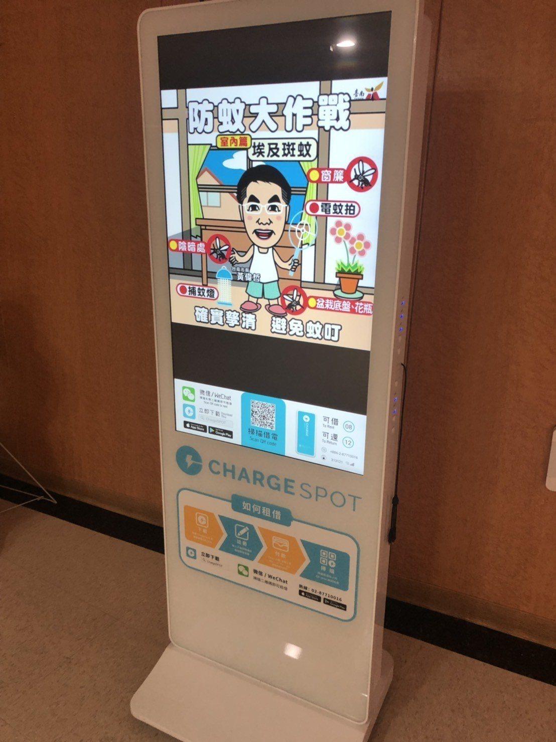 台南市觀光旅遊局推出租借型行動電源。記者鄭維真/攝影