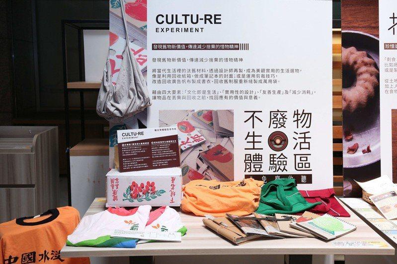 「不廢物生活體驗區」的反轉舊衣購物袋。圖/主辦單位提供