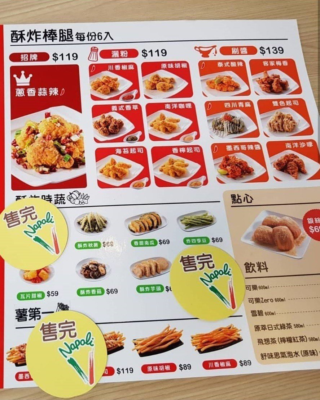 新開「拿坡里炸雞店」是網路話題新店。IG @sky0920900895提供