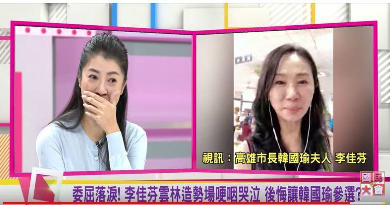 高雄市長夫人李佳芬(右)接受TVBS視訊專訪,她與立委許淑華(左)談起雲林鄉親的...