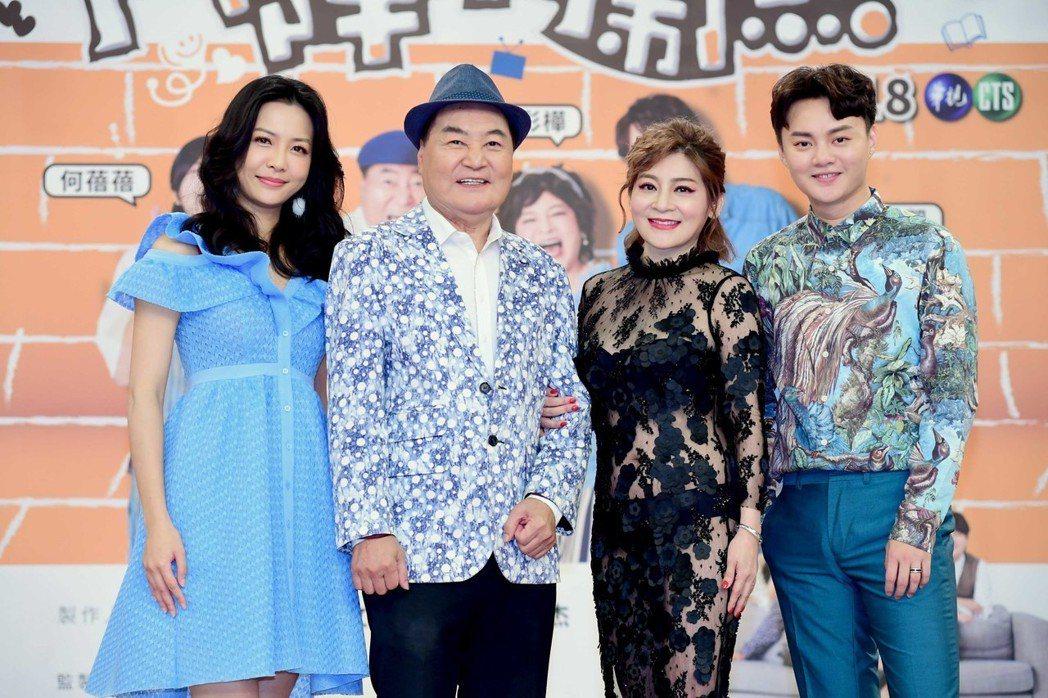 何蓓蓓(左起)、方駿、王彩樺、許富凱出席出席「鬥陣來鬧熱」首播記者會。圖/華視提...