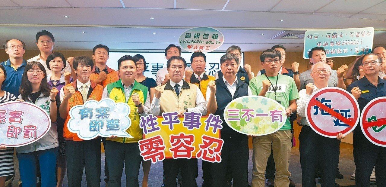 台南市長黃偉哲(前排中)昨天邀集相關單位,宣示對打擊校園狼師的決心。 記者修瑞瑩...