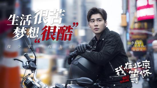 李易峰主演的《我在北京等你》(原名《在紐約》)。