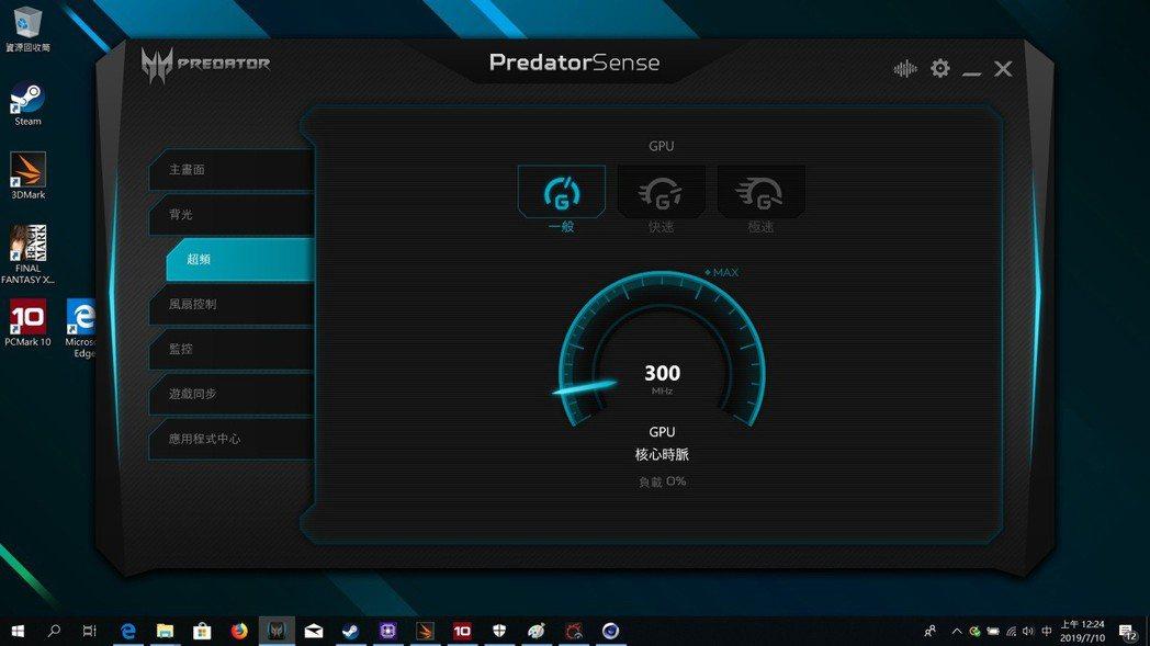 採新一代PredatorSense監控軟體超頻設定簡約清晰一目瞭然。 彭子豪/攝...