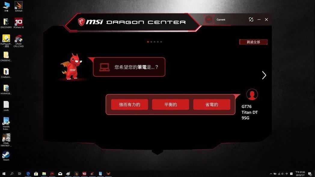 對於效能及客製設定不熟的入門玩家,新一代的Dragon Center則將小龍帶到...