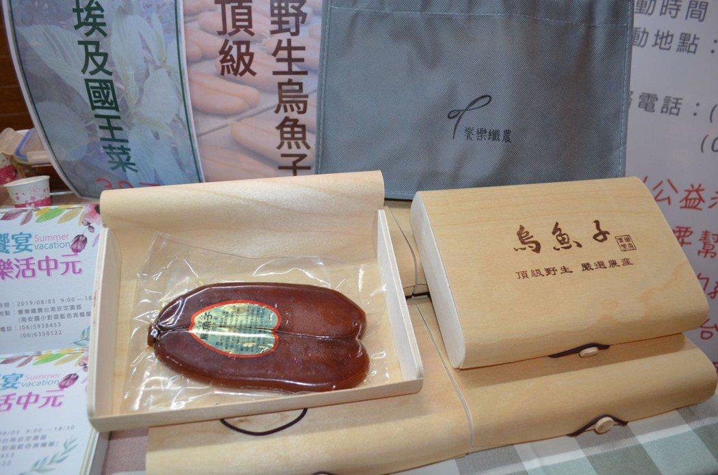 饗樂纖農生技展出的烏魚子禮盒。  陳慧明 攝影