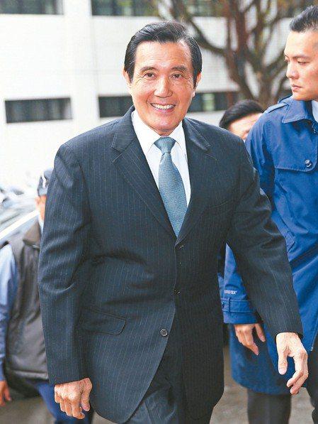 前總統馬英九被北檢起訴的洩密案無罪確定,馬英九辦公室上午表示欣慰。 圖/聯合報系...