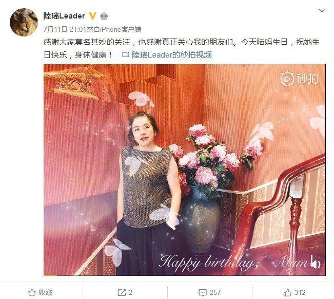 李榮浩前女友陸瑤在微博發文。圖/擷自微博