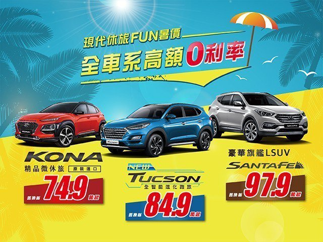 Hyundai現代汽車全車系享高額0利率 圖/南陽實業提供