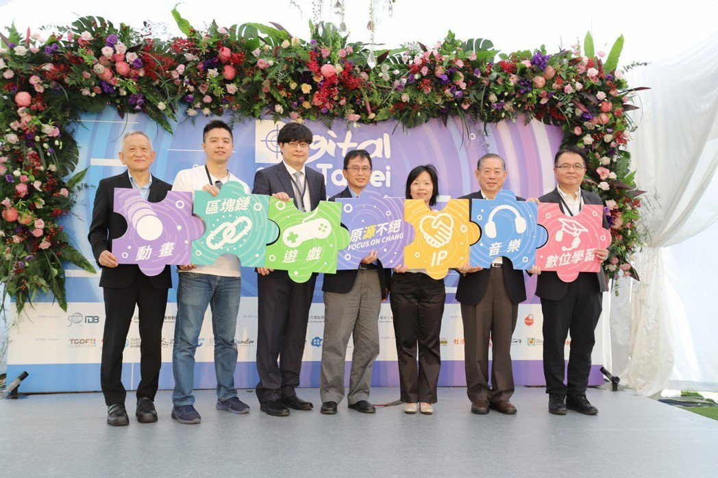 2019 Digital Taipei台北國際數位內容交流會今(12)12)日登...