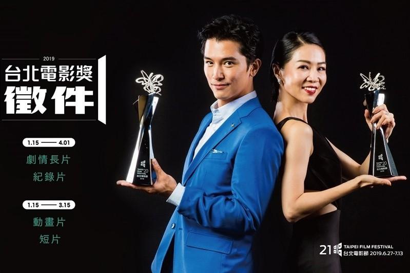 淪為金馬獎第二?失敗的台北電影獎改制