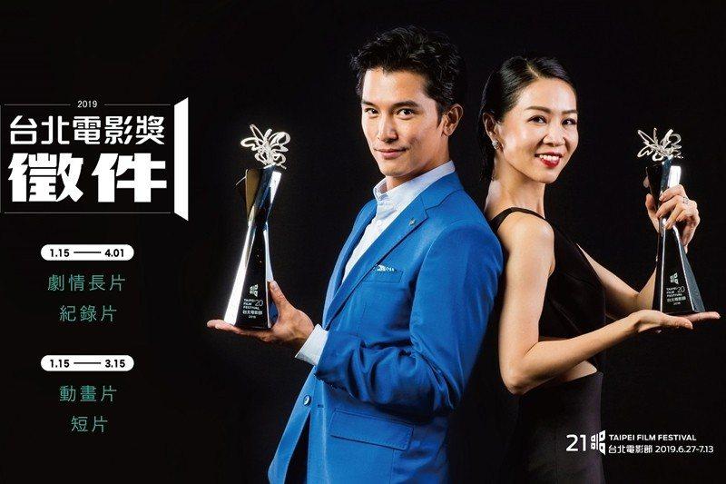 台北電影獎和金馬獎從成立之初,設置宗旨就截然不同。 圖/台北電影節