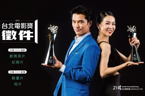 台北電影獎改制:當北影放棄使命,我們需要第二個金馬獎嗎?