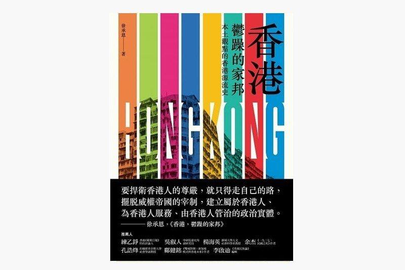 《香港,鬱躁的家邦》書封。 圖/左岸出版提供