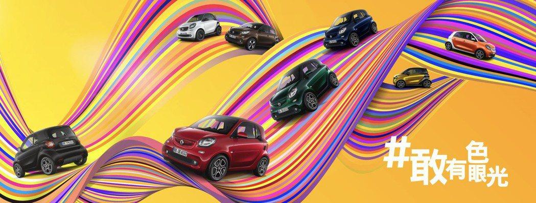 四款【幻彩限量特仕版】的獨特品味,融合smart作為當代都會微型車的聰明演繹,勢...