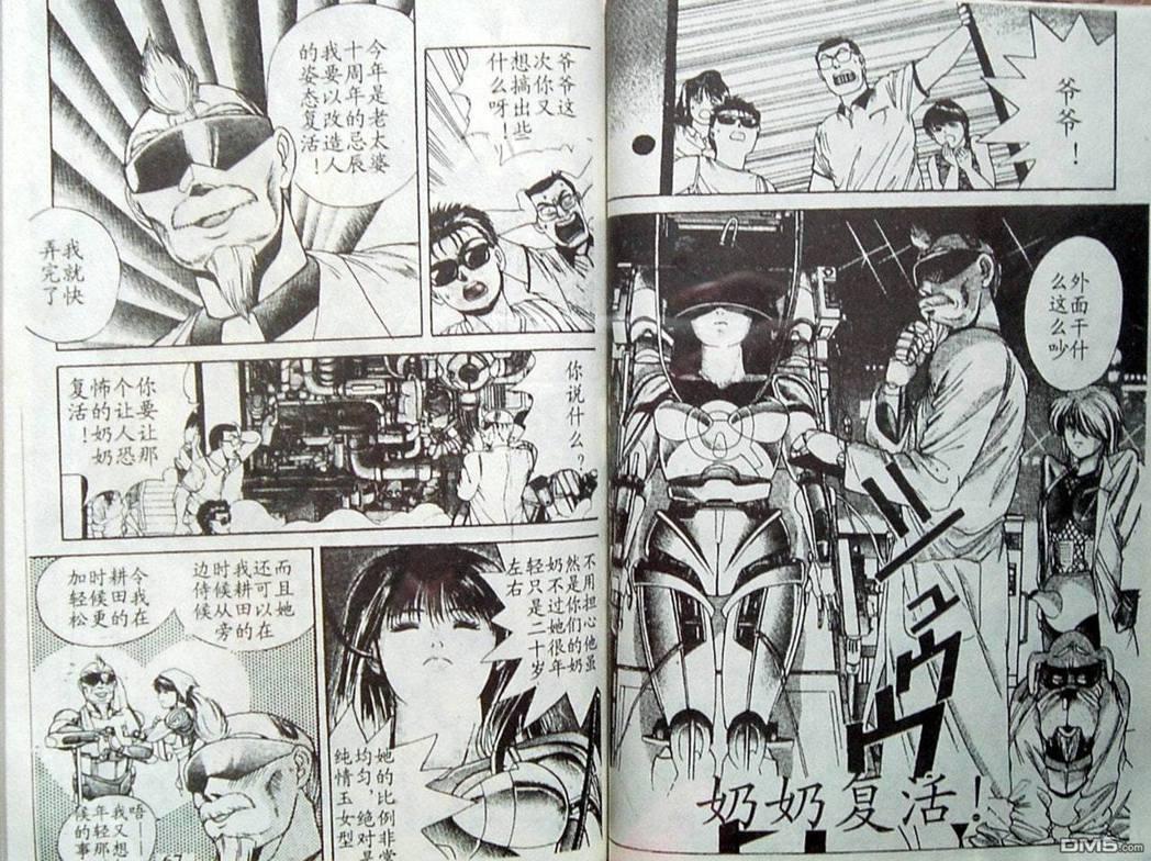 1989年小畑健在少年JUMP連載一手包辦作畫和原作的處女作《耍帥爺爺G》,連載...