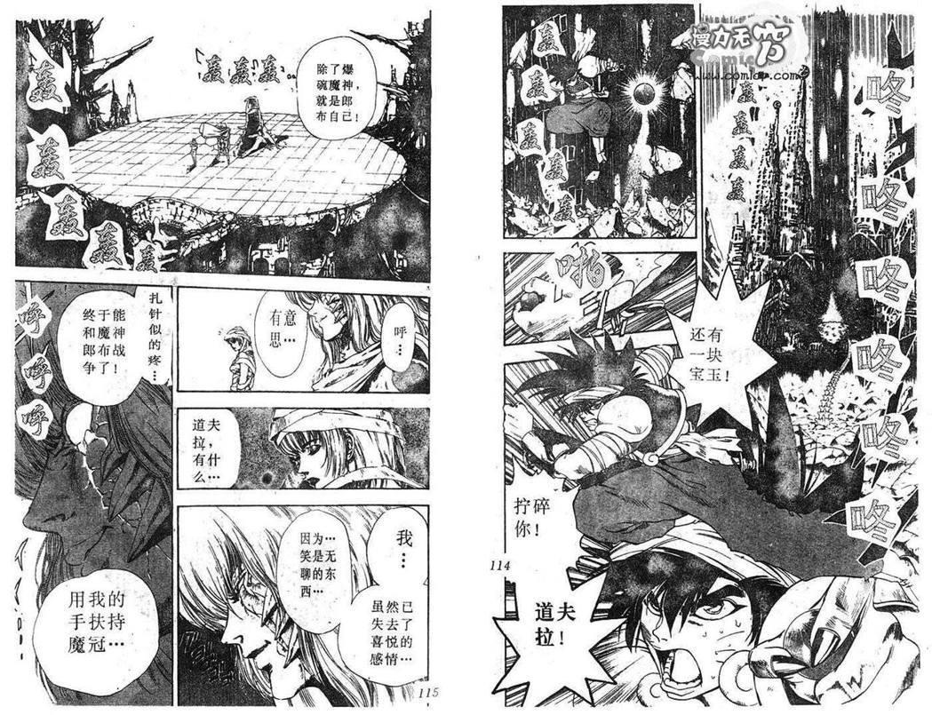 1991年小畑健吸取了第一次連載的教訓,這次他負責作畫,與擔任原作的泉藤進連載《...
