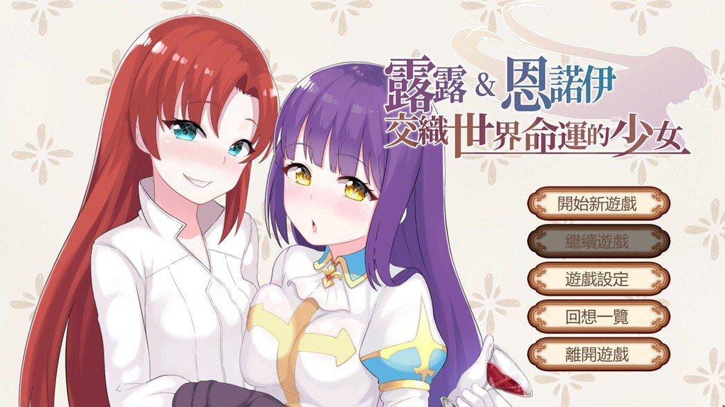 《露露&恩諾伊:交織世界命運的少女》(Lulu & Ennoi - Sacred...