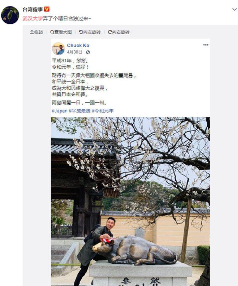 柯筌耀的發文遭質疑是「精日台獨」言論。圖:取自網路