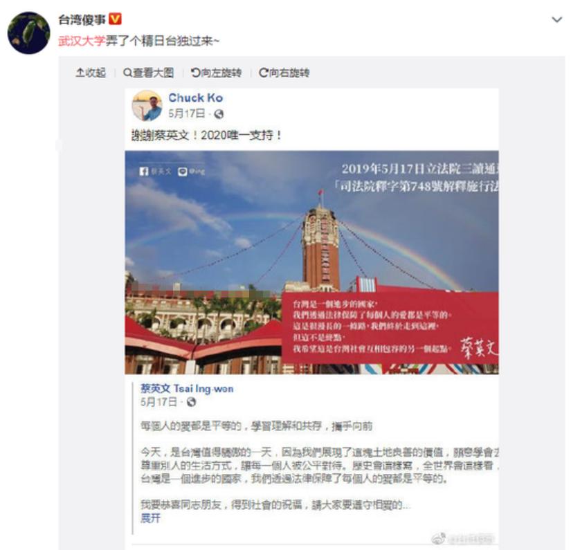 柯筌耀發文支持蔡英文遭網友截圖。圖:取自網路