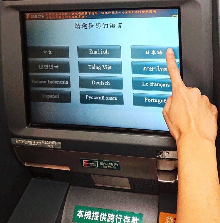 中信銀行ATM全新支援12國語言,讓旅遊提款更便利。圖/中國信託提供