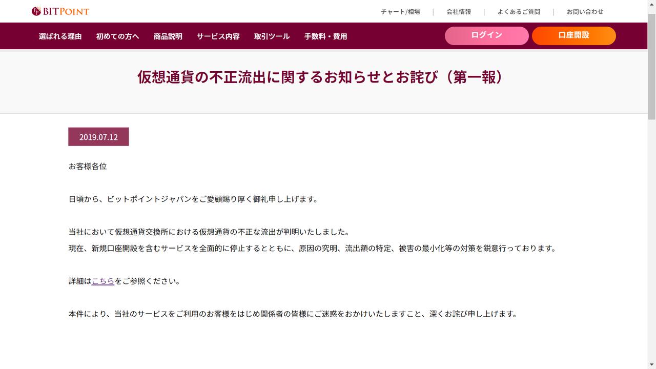 「BITPoint Japan」在官網發表道歉聲明。圖/翻攝「BITPoint ...