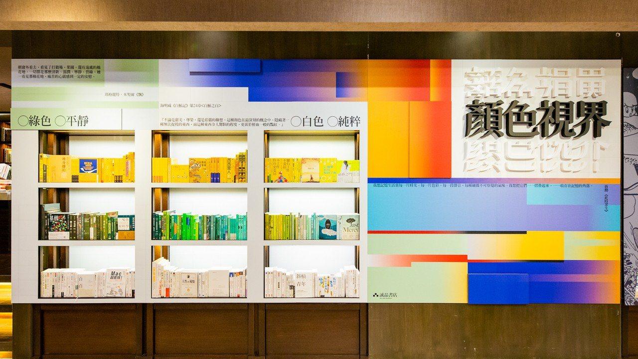 誠品書店同步推出「顏色視界主題書展」。圖/誠品提供