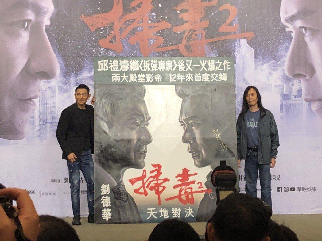 劉德華、邱禮濤出席「掃毒2」記者會。記者陳建嘉攝