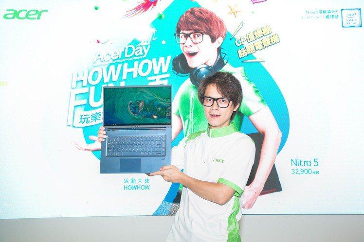 HOWHOW擔任Acer Day活動大使,宣告Acer暑期促銷活動開跑,並推薦輕...