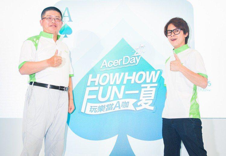 HOWHOW(圖右)擔任Acer Day活動大使,宣告Acer暑期促銷活動開跑。...