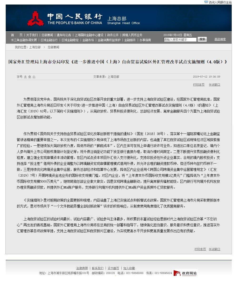 圖╱擷取自中國人民銀行上海總部官網
